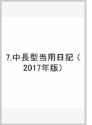 007 中長型当用日記 (2017年版)