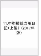 011 中型横線当用日記(上製) (2017年版)