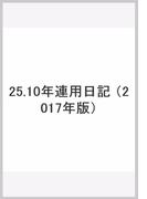 025 10年連用日記 (2017年版)