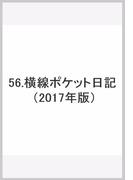 056 横線ポケット日記(黒) (2017年版)