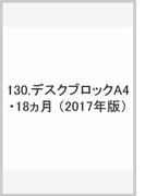 130 デスクブロックA4・18ヵ月(黒) (2017年版)