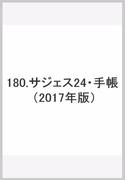 180 サジェス24・手帳(黒) (2017年版)