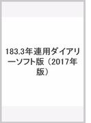 183 3年連用ダイアリーソフト版(イエロー)