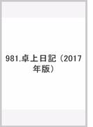 981 卓上日記 (2017年版)