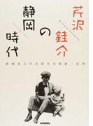 芹沢銈介の静岡時代
