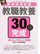 教職教養30日完成 教員採用試験 '18年度 (Pass Line突破シリーズ)