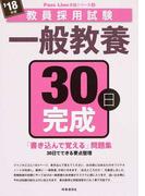 一般教養30日完成 教員採用試験 '18年度 (Pass Line突破シリーズ)