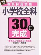 小学校全科30日完成 教員採用試験 '18年度 (Pass Line突破シリーズ)