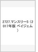 2727 ペイジェムマンスリー5(黒) (2017年版 ペイジェム)