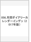 056 月間ダイアリーカレンダータイプ