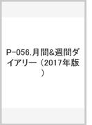 P-056 月間&週間ダイアリーカレンダー+1週間メモタイプ
