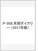 P-058 月間ダイアリーカレンダータイプ