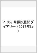 P-059 月間&週間ダイアリーカレンダー+2週間横ケイタイ