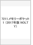 7211 メモリーポケット1(茶) (2017年版 NOLTY)