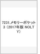 7231 メモリーポケット3(黒) (2017年版 NOLTY)