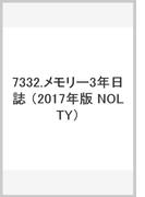 7332 メモリー3年日誌(ピンク)