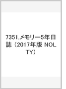 7351 メモリー5年日誌(チョコ) (2017年版 NOLTY)