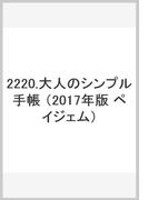 2220 ペイジェム大人のシンプル手帳(ターコイズ) (2017年版 ペイジェム)