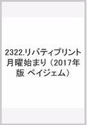 2322 ペイジェムリバティプリント月曜始まり(レスト) (2017年版 ペイジェム)
