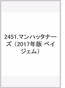 2451 ペイジェムマンハッタナーズ(ミケランジェラ) (2017年版 ペイジェム)