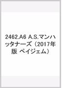 2462 ペイジェムA6 A.S.マンハッタナーズ(ハピネス (2017年版 ペイジェム)