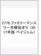2778 ペイジェムファミリーマンスリー月曜始まり(パールホ (2017年版 ペイジェム)