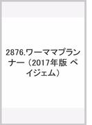 2876 ペイジェムワーママプランナー(ベビーピンク) (2017年版 ペイジェム)