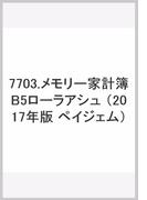 7703 メモリー家計簿ローラアシュレイB5(チャールベリー