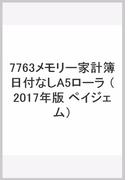 7763 メモリー家計簿ローラアシュレイ日付なしA5(ハニー
