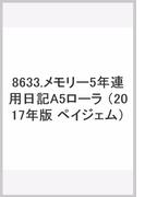 8633 ペイジェム・メモリー5年連用日記A5ローラアシュレ (2017年版 ペイジェム)