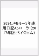 8634 ペイジェム・メモリー5年連用日記A5ローラアシュレ (2017年版 ペイジェム)