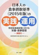 日本人の食事摂取基準〈2015年版〉の実践・運用 特定給食施設等における栄養・食事管理 第2版