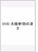 太極拳!勁の凄さ[DVD]