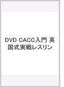 CACC入門英国式実戦レスリング[DVD]