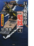 巨大戦略空母「魁鳳」 4 一大空母決戦