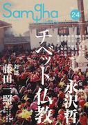 サンガジャパン Vol.24(2016Summer) 特集チベット仏教