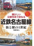 近鉄名古屋線 街と駅の1世紀 昭和の街角を紹介 (懐かしい沿線写真で訪ねる)