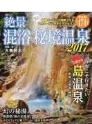 絶景混浴秘境温泉 保存版 2017
