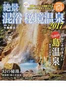 絶景混浴秘境温泉 保存版 2017 (MSムック)(MS MOOK)