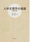 人体生理学の基礎 改訂第2版