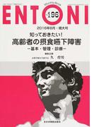ENTONI Monthly Book No.196(2016年8月・増大号) 知っておきたい!高齢者の摂食嚥下障害
