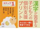 漢字が苦手な子どもへの個別支援プリント みんなと一緒に教室でできる ステップ1 ひらがな・カタカナ・すうじ