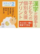 漢字が苦手な子どもへの個別支援プリント みんなと一緒に教室でできる ステップ2 1年の漢字(80字)