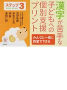 漢字が苦手な子どもへの個別支援プリント みんなと一緒に教室でできる ステップ3 2年の漢字前半(80字)