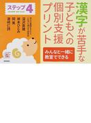 漢字が苦手な子どもへの個別支援プリント みんなと一緒に教室でできる ステップ4 2年の漢字後半(80字)
