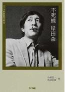 不死蝶岸田森 (ワイズ出版映画文庫)