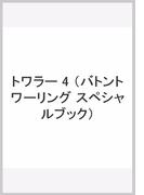 トワラー 4 (バトントワーリング スペシャルブック)