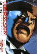 【全1-7セット】宗像教授伝奇考(希望コミックス)