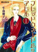 【1-5セット】フレッドウォード氏のアヒル(希望コミックス)