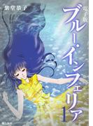 【全1-4セット】電子書籍版 ブルー・インフェリア